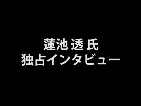 【独占!】蓮池透氏インタビュー予告編【参院選・原発・拉致】