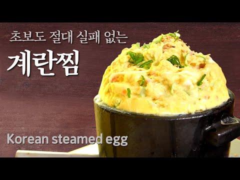 폭탄계란찜 만들기   푸딩계란찜 만들기   실패없이 완벽한 계란찜 만드는 법   Korean Steamed Egg