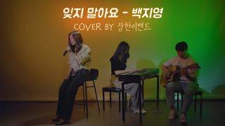 잊지 말아요 - 백지영 | 장한이밴드 | 하니 | Band cover | 커버