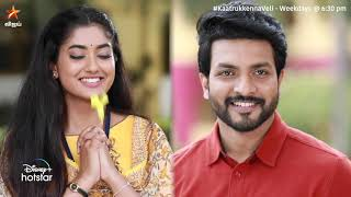 Kaatrukkenna Veli Promo-Vijay tv Serial