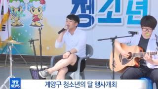 5월 4주 계양구정뉴스_청소년의 달 행사개최 영상 썸네일