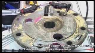 Skipper, чугунные конструкции(Больше видео на нашем портале www.avideo.lv. Чугунные конструкции любой прочности со временем требуют ремонта...., 2015-04-03T14:36:14.000Z)