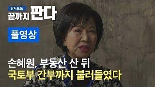 손혜원, 부동산 산 뒤 국토부 간부까지 불러들였다 (풀영상) / SBS / 끝까지 판다