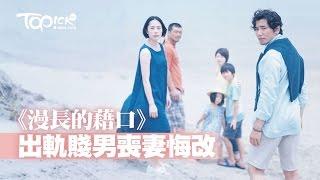 【TOPick】本木雅弘與深津繪里合演新作《漫長的藉口》, 由被視為是枝裕...