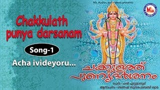 Acha Ivideyoru - Chakkulath Punyadarsnam