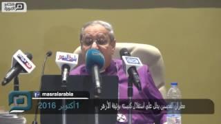 مصر العربية   مطران القديسين يدلل علي استقلال كنيسته بوثيقة الأزهر