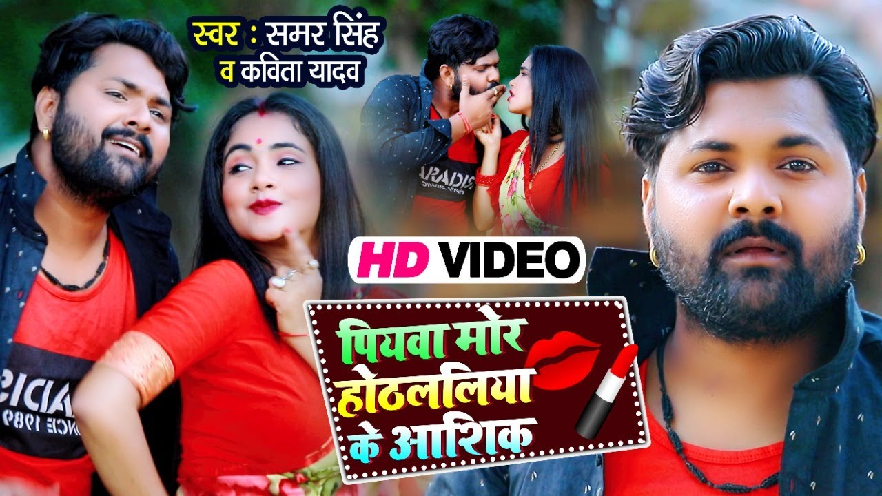 #VIDEO | #SAMAR SINGH | पियवा मोर होठललिया के आशिक | #TrishakarMadhu | #धोबी गीत | Bhojpuri Hit Song