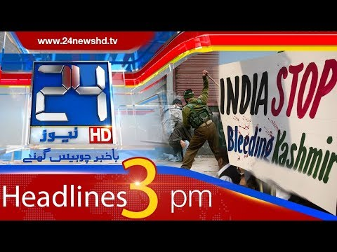 News Headlines | 3:00 PM | 5 February 2018