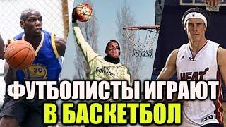Месси, Неймар, Роналду играют в баскетбол. Звезды футбола играют в баскетбол.