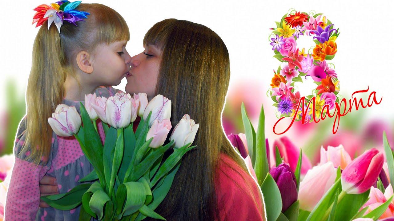 Желаю вам, фото открытки к 8 марта маме
