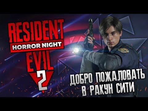 Хардкор Resident Evil 2 Remake Финал? #5 Прохождение на русском – Horror Night Стрим