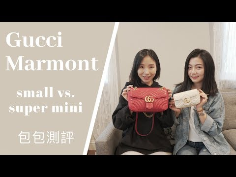『包包測評』Gucci Marmont SuperMini Vs. Small👏🏼附加包包神器