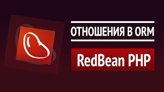 Отношения в СУБД (1:M, M:1, 1:X, M2M) ► Урок по RedBeanPHP #2 ► Самая простая и мощная ORM для PHP!