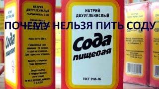Соду для похудения пить опасно!!!