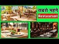 Top 10 Most Expensive Restaurant in India