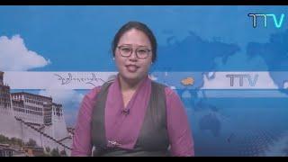 བདུན་ཕྲག་འདིའི་བོད་དོན་གསར་འགྱུར་ཕྱོགས་བསྡུས། ༢༠༢༠།༤།༢༤Tibet This Week (Tibetan) - Apr. 24, 2020