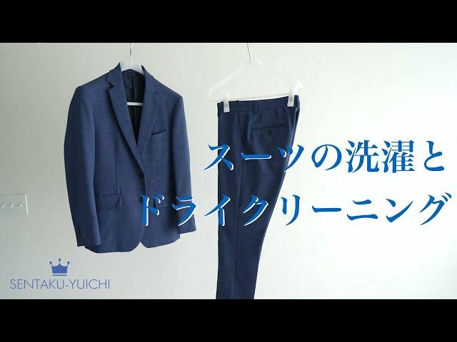 クリーニング スーツ