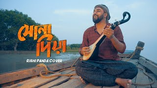 shona diya bandhayachi ghor | Rishi Panda