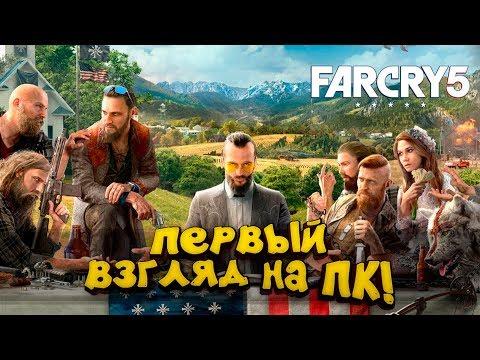Far Cry 5 на ПК! - ЭТО ШИКАРНО! - ПЕРВЫЙ ВЗГЛЯД ОТ ШИМОРО