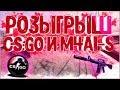 ☆ РОЗЫГРЫШ СТИМ АККАУНТ CS:GO И M4A1 - S ОПУСТОШИТЕЛЬ !!! ИТОГИ КОНКУРСА ☆