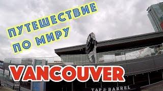 Vlog 2. Короткая остановка в Vancouver, Canada - Путешествие по Европе 2017!