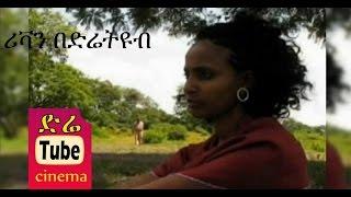 Rivan (Ethiopian Movie)