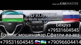 Смотреть видео Санкт-Петербург Москва Узбекистон онлайн