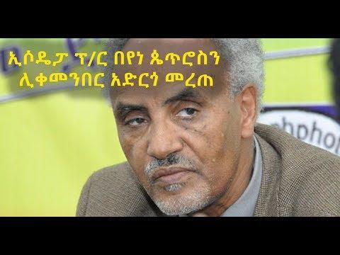 Ethiopia: ኢትዮጵያ ሶሻሊስት ዴሞክራቲክ ፓርቲ /ኢሶዴፓ/ ፕ/ር በየነ ጴጥሮስን ሊቀመንበር አድርጎ መረጠ - ENN News