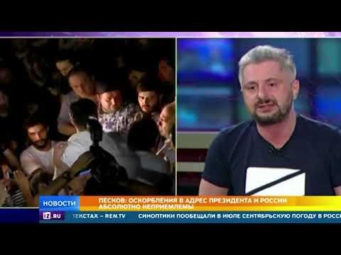 Как в России отреагировали на брань грузинского ведущего Рустави 2