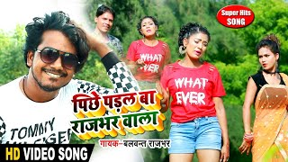 Video Song पिछे पड़ल बा राजभर वाला ।। सिंगर बलवंत राजभर व नीलम सागर।। Bhojpuri Song 2019