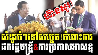 TopReader News | Good Questions to Samdech HUN SEN about Removing Old Cambodian Ministers