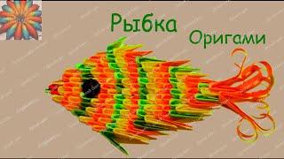 Оригами Рыба | Рыбка из бумаги своими руками