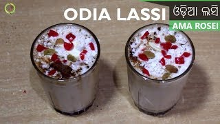 Odia Sweet Lassi - ଓଡ଼ିଆ ଲସି - Refreshing Summer Drink