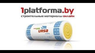 Теплоизоляция стен. Утеплитель URSA(В интернет магазине http://1platforma.by представлен большой выбор утеплителя компании URSA. С помощью утеплителя..., 2015-11-24T12:08:17.000Z)
