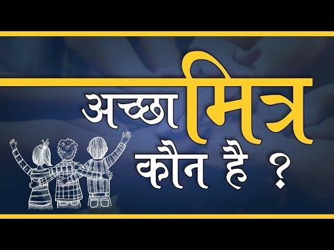 True Friendship Story    Friendship Story in Hindi    Friendship Stories    Durgesh Tripathi