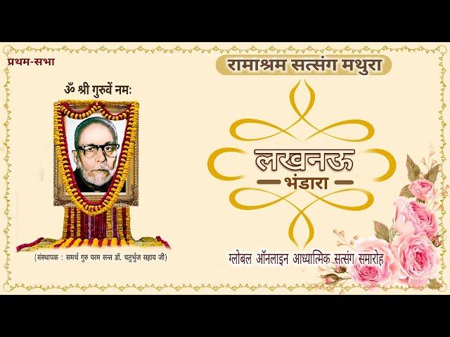 Lucknow Online Bhandara 2020... (1st Sitting) Live:  Ramashram Satsang, Mathura...