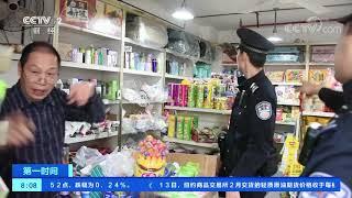 《第一时间》 20200114 2/2| CCTV财经