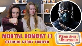 Реакция девушек - Mortal Kombat 11 Русский сюжетный трейлер игры 2019. Реакция