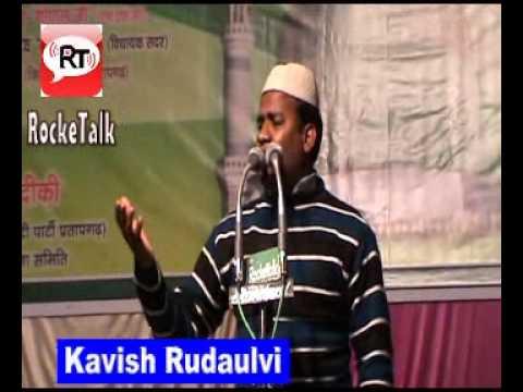 Jab Dil ne Pukara Nabi Nabi Naat Shareef by Kavish Rudaulvi All india Naatiya mushaira 2014