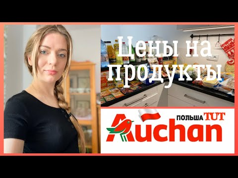 ЗАКУПКА ПРОДУКТОВ В ПОЛЬШЕ.Цены на продукты в Польше.Апрель2021