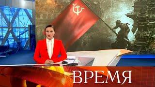 """Выпуск программы """"Время"""" в 21:00 от 01.05.2020"""
