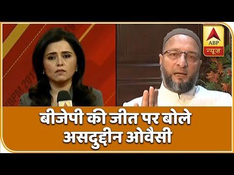 LIVE: बीजेपी की जीत पर AIMIM अध्यक्ष असदुद्दीन ओवैसी | ABP News Hindi