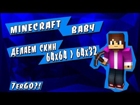 Создать свой скин для Minecraft онлайн