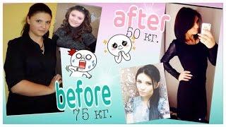 Исповедь ♥ Моя история, как я похудела на 25 кг. ♥