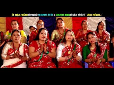 New Teej Song Auda Nachinchha by Manmaya Waiba & Fulmaya Kc || Melodious Teej song 2072 Full HD