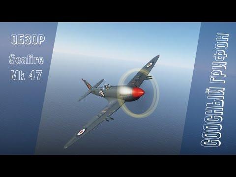 Seafire Mk 47 | Соосный грифон | War Thunder