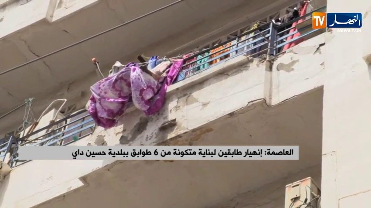 العاصمة/ إنهيار طابقين لبناية متكونة من 6 طوابق ببلدية حسين داي
