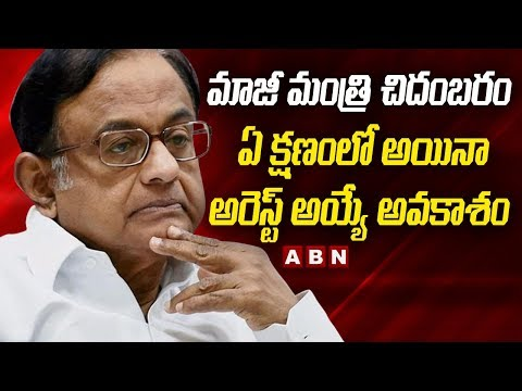 INX Media Case : Chidambaram missing after HC denies bail | ABN Telugu