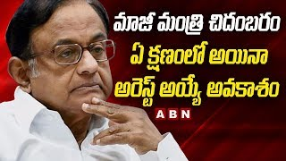 INX Media Case : Chidambaram missing after HC denies bail | ABN Telugu