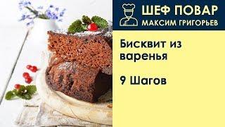 Бисквит из варенья . Рецепт от шеф повара Максима Григорьева